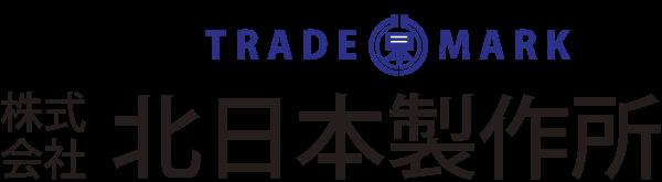 繊維関連機器の製造販売は株式会社北日本製作所まで